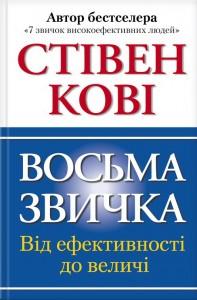 Книга Восьма звичка. Від ефективності до величі
