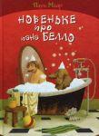 Книга Новеньке про пана Белло