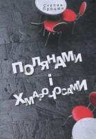 Книга Полянами та хмарочосами