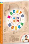 Книга Багатомовка (+ мобільний додаток)