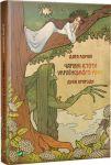 Книга Чарівні істоти українського міфу. Духи природи