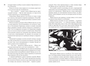 фото страниц Всё о муми-троллях. Книга 2 #3