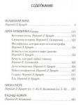 фото страниц Всё о муми-троллях. Книга 2 #2