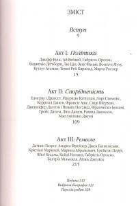 фото страниц 33 митці у трьох актах #6