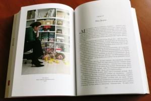 фото страниц 33 митці у трьох актах #3