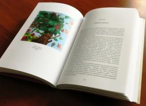 фото страниц 33 митці у трьох актах #5