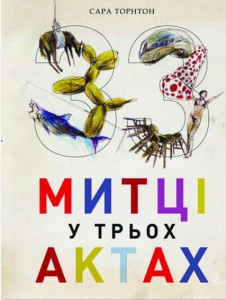 Книга 33 митці у трьох актах
