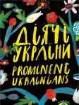 Книга Діячі України