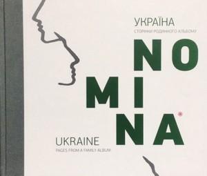 Книга NOMINA. Україна. Сторінки родинного альбому