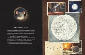 фото страниц Армстронґ. Неймовірні пригоди Мишеняти, яке літало на Місяць #3