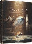 Книга Армстронґ. Неймовірні пригоди Мишеняти, яке літало на Місяць