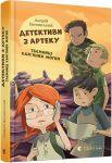 Книга Детективи з Артеку. Таємниці Кам'яних Могил