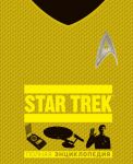Книга Star Trek. Полная энциклопедия