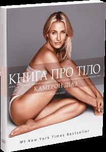 фото страниц Книга про тіло #2
