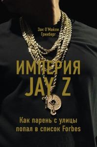 фото страниц Империя Jay Z #2