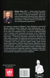 фото страниц Занепад влади #9