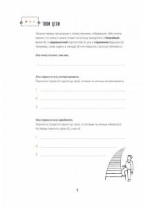 фото страниц Преодоление страха. Простые практики для обретения спокойствия и уверенности #3