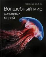 Книга Волшебный мир холодных морей