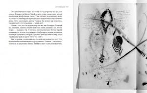 фото страниц Как стать гениальным художником, не имея ни капли таланта #5
