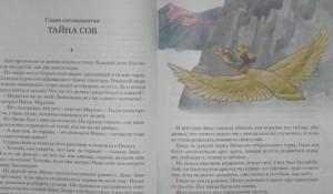 фото страниц Чудесное путешествие Нильса с дикими гусями #3