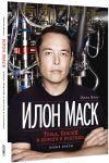 Книга Илон Маск. Tesla, SpaceX и дорога в будущее