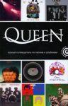 Книга Queen: Полный путеводитель по песням и альбомам