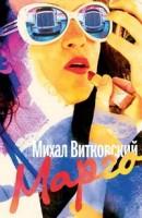 Книга Марго