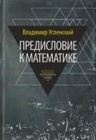 Книга Предисловие к математике