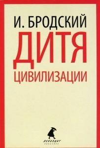 Книга Дитя цивилизации: Избранные эссе