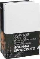 Книга Иосиф Бродский. Стихотворения и поэмы. В 2 томах (комплект из 2 книг)