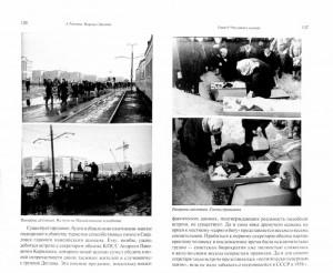 фото страниц Перевал Дятлова #2