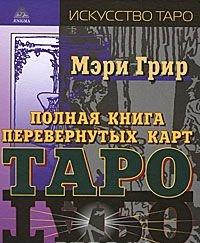 фото страниц Полная книга перевернутых карт Таро #2