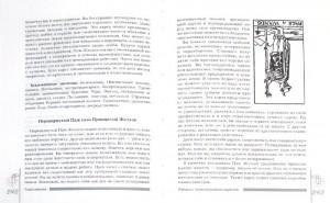 фото страниц Полная книга перевернутых карт Таро #3