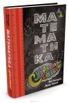 Книга Математика с удовольствием!