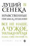 Книга Нравственные письма к Луцилию