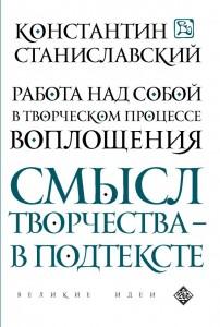 Книга Работа над собой в творческом процессе воплощения