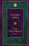 Книга Граф Монте-Кристо. Том 1