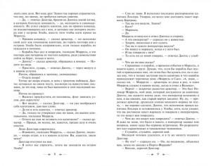 фото страниц Граф Монте-Кристо. Том 1 #4