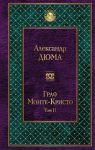 Книга Граф Монте-Кристо. Том 2