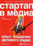 Книга Стартап в медиа: Опыт создания делового радио
