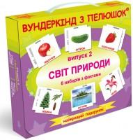 Подарунковий набір 'Вундеркінд з пелюшок' N2 Cвіт природи (ламінація)