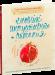 фото страниц Интуитивное питание + Дневник интуитивного питания (супер-комплект из 2 книг) #3