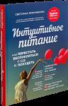 фото страниц Интуитивное питание + Дневник интуитивного питания (супер-комплект из 2 книг) #2