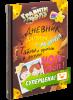Книга Гравити Фолз. Дневник Диппера и Мэйбл. Тайны, приколы и веселье нон-стоп!