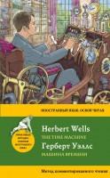Книга Машина времени = The Time Machine. Метод комментированного чтения