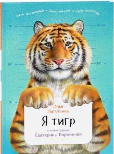 Книга Я тигр