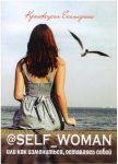 Книга @Self_woman, или Как измениться, оставаясь собой