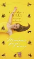Книга Тайная жизнь пчел