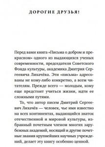 фото страниц Письма о добром и прекрасном #2
