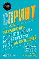 Книга Спринт. Как разработать и протестировать новый продукт всего за пять дней